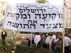 חרדים מפגינים נגד מצעד הגאווה