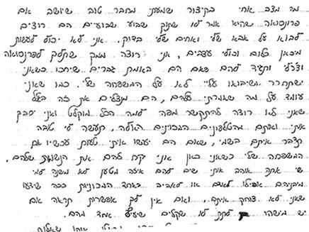 מכתבי איומים (צילום: משטרת ישראל)
