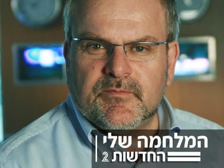 מנחם הורוביץ המלחמה שלי (צילום: חדשות 2)