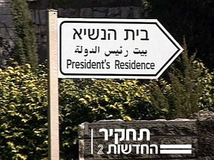 תחקיר - בית הנשיא (צילום: חדשות 2)