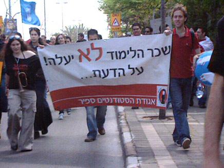 סטודנטים מפגינים כנגד העלאת שכר הלימוד - הפגנה (צילום: החדשות)