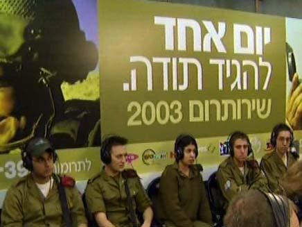 אירוע השרותרום 2003 (צילום: חדשות 2)