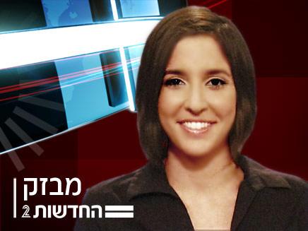 תמי רשף - מבזק (צילום: חדשות 2)