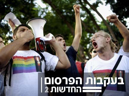 """הפגנת הומואים בת""""א (צילום: AP)"""