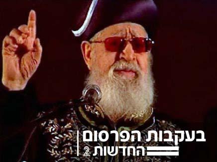 הרב עובדיה יוסף (צילום: חדשות2)
