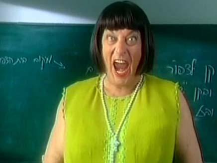 מורה,צועקת (צילום: קלסיקלטת)
