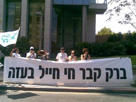 הפגנה לשחרור גלעד שליט ליד ביתו של ברק (צילום: חדשות 2)