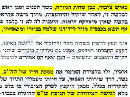 פקס של אלי ישי לשמעון פרס (צילום: חדשות 2)