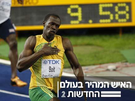האיש המהיר בעולם, בולט (צילום: AP)