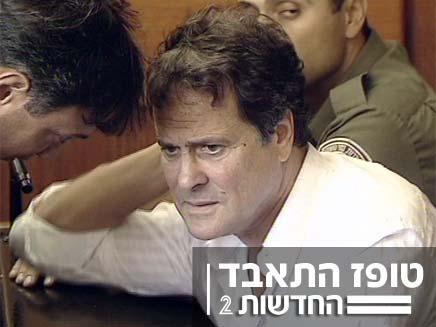 דודו טופז בבית המשפט (צילום: חדשות 2)