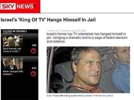 צילום מסך של רשת SKY בפרשת דודו טופז (צילום: skynews)
