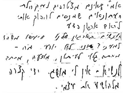 מכתב דודו טופז (צילום: חדשות 2)