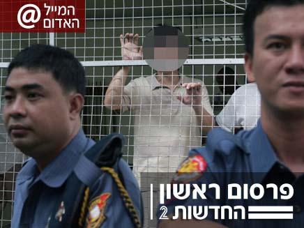 שוטרים פיליפינים ליד תא מעצר של מחלקת ההגירה (צילום: AP)