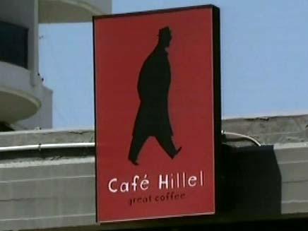 רשת בתי הקפה - קפה הילל (צילום: חדשות 2)
