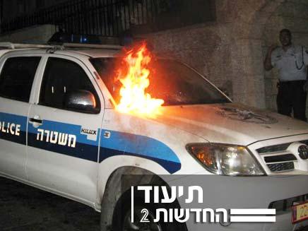 ניידת משטרה נשרפת (צילום: חדשות 24)