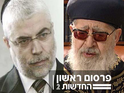 שלמה בניזרי והרב עובדיה יוסף (צילום: חדשות 2)