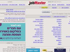 אתר jobmaster