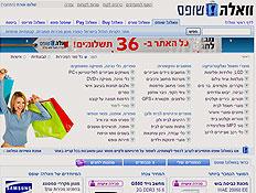 אתר וואלה שופס, האתרים הטובים בישראל (צילום: צילום מסך)