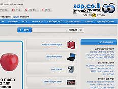 אתר zap (צילום: צילום מסך)