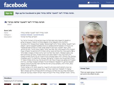 דף הפייסבוק של עצומה לשחרורו של בניזרי (צילום: חדשות 2)