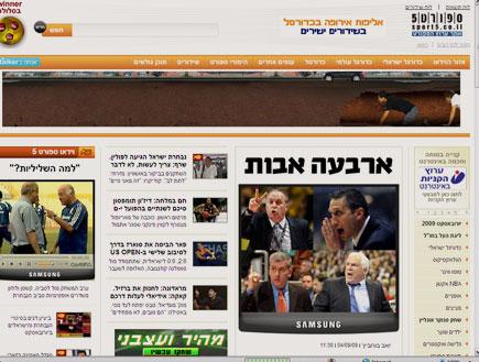 אתר sport5 (צילום: צילום מסך)