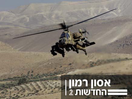 מסוק חילוץ באזור התרסקות מטוס הקרב (צילום: AP)