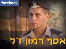 תמונתו של אסף רמון מפייסבוק (צילום: facebook)