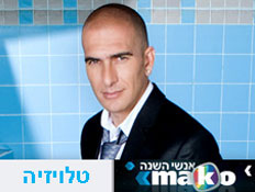 איש השנה בטלוויזיה - אסי כהן (צילום: mako)