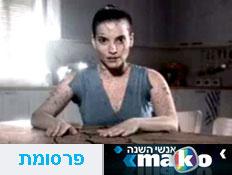 פרסומת השנה - רננה (צילום: mako)