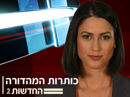 כותרות המהדורה עם לילך סונין (צילום: חדשות 2)