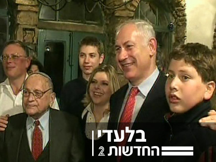 איחוד משפחתי של משפחת נתניהו (צילום: חדשות 2)