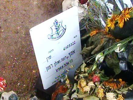 קברו של אסף רמון (צילום: חדשות 2)