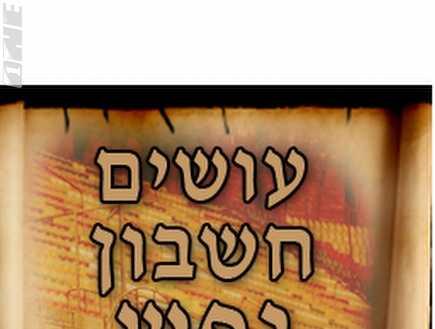 גמר חתימה טובה לכל בית ישראל (צילום: מערכת ONE)