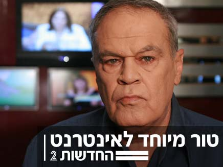רוני דניאל (צילום: חדשות 2)