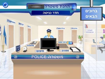צילום מסך - תחנת המשטרה המקוונת (צילום: חדשות 2)