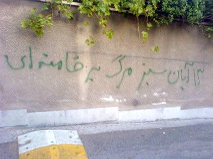 """גרפיטי בטהרן: """"מוות לחמינאי"""" (צילום: חדשות 2)"""