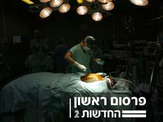 חדר ניתוח (צילום: רויטרס)