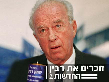 """זוכרים את יצחק רבין ז""""ל (צילום: AP)"""