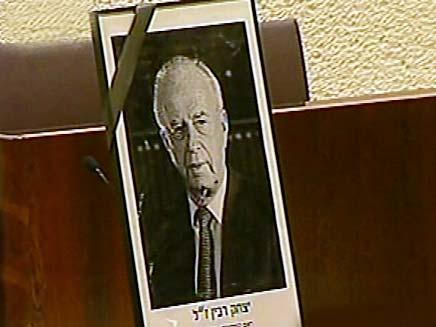 הטקס לזכר יצחק רבין במליאה (צילום: חדשות 2)