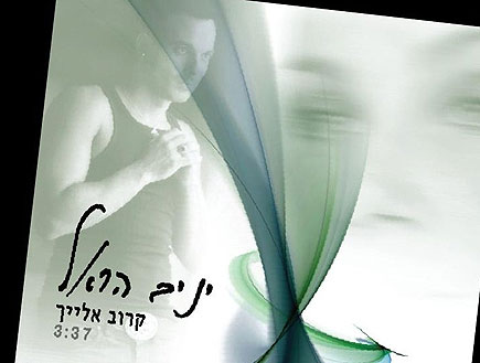 יניב הראל - קרוב אלייך (תמונת AVI: מומה)