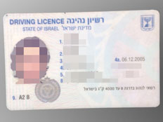 רישיון תמורת שוחד