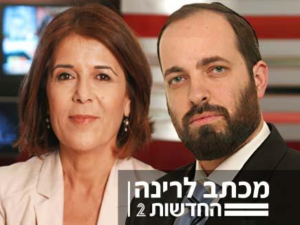 רינה מצליח ואריאל אטיאס (צילום: חדשות 2)