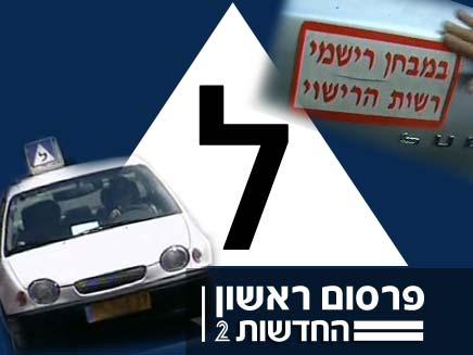 מהפכה בלימודי נהיגה (צילום: חדשות 2)
