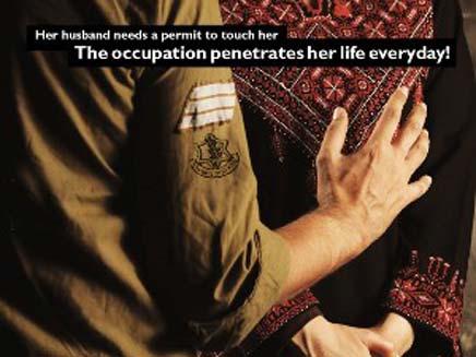 חייל ישראלי מישש חזה של פלסטינית (צילום: חדשות 2)