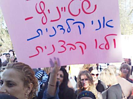 מחאת הקלדניות (צילום: יוסי זילברמן)