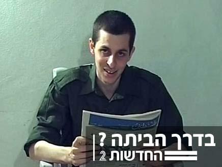 גלעד שליט מתוך קלטת ששיחרר החמאס (צילום: חדשות 2)