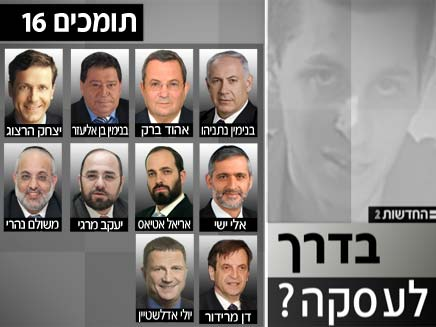 תומכים בשחרור שליט (צילום: חדשות 2)