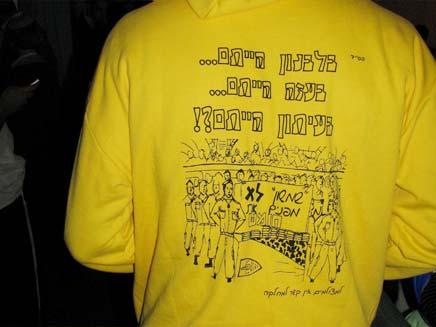 חולצות שמשון (צילום: חדשות 2)