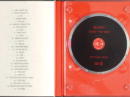 ביקורת ספר - יהונתן גפן - אומר שירי אהבה (צילום: חדשות 2)