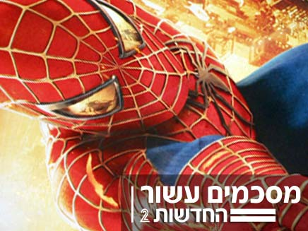 ספיידרמן (צילום: חדשות 2)